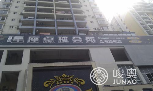 广西北海店