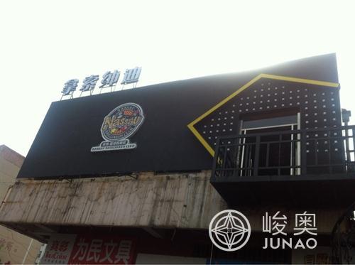 北京朝阳店