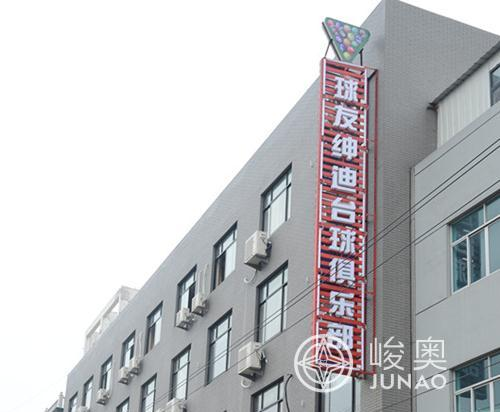 浙江宁海店