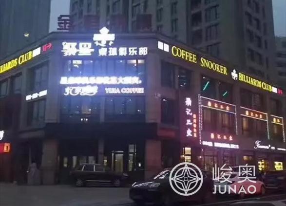 浙江绍兴柯桥聚星店