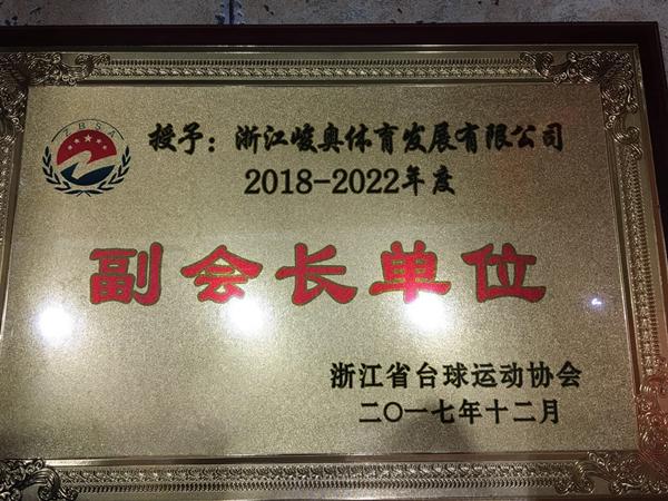 2018-2022年度副会长单位-峻奥