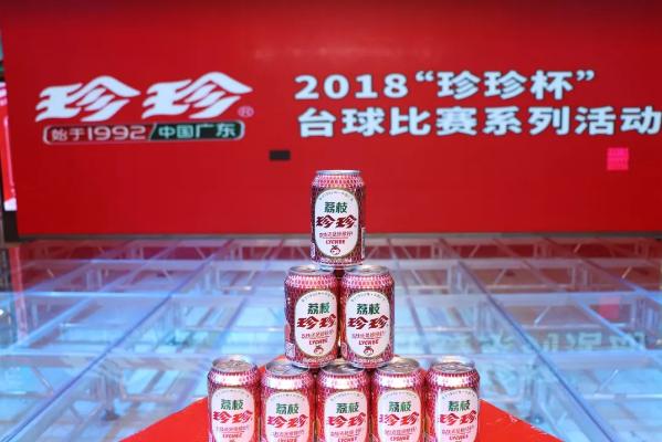 """2018""""珍珍杯""""中式台球公开赛 (长春站)已收官,于光宇夺冠"""