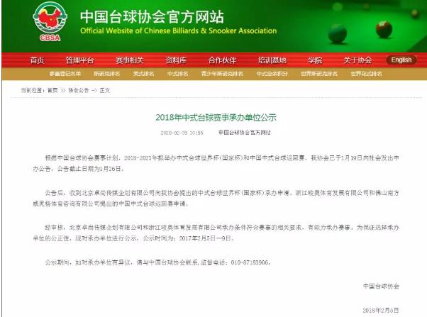 重磅消息:峻奥获得(2018-2021)CBSA中国中式台球巡回赛承办权