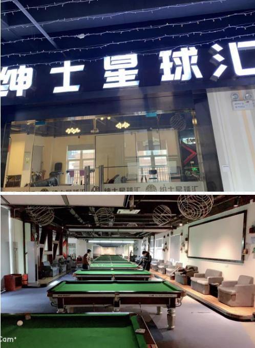 【挂牌喜讯】湖北武汉绅士星球汇台球俱乐部正式签约浙江峻奥体育发展有限公司挂牌管理!